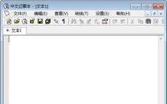 中文记事本 V0.61 绿色免费版