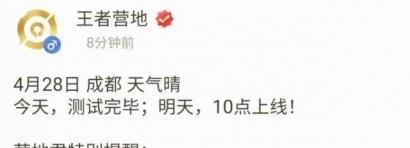 王者�s耀�~�角色�D�^功能4月29日10�c正式限量�_放�y�