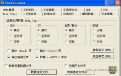 TextForever(txt文件合并) v1.79 中文版