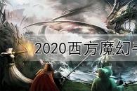 2020好玩的西方魔幻手游原��推�]