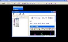 幾何圖霸(繪制動態幾何圖形的軟件) v3.3.1 官方最新版