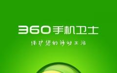 360手机卫士iPhone版 v7.3.1 官方专业版