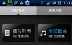 阿里星球(天天动听) v9.2.0 官方最新版