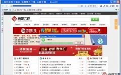 miniIE_裸奔浏览器 1.8.118 绿色版
