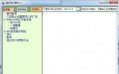 超好用的记事本软件 1.2绿色版
