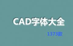 CAD字体大全打包1373款