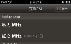 豆瓣电台iphone版 v3.3.1 官方版