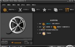 Total Video Converter全能转换工具 v5.0.6 绿色特别版
