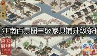 江南百景图三级家具铺升级条件解析