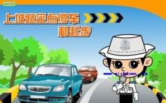 驾驶员教学动画版