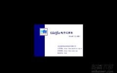 EduOffice手写体电子记事本软件 绿色版