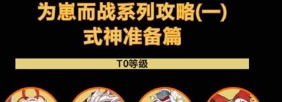阴阳师2020为崽而战式神推荐