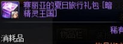 DNF迷你冲浪赛利亚外观介绍