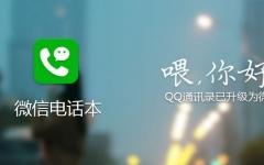 QQ通讯录iPhone版 V5.5 官方版