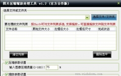 图片压缩缩放处理工具(图片压缩软件) v2.2 免费版