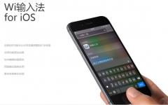 WI输入法iPhone版(苹果手机拼音输入法) V2.1.1 官网ios版