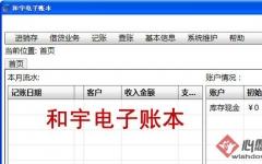 和宇电子账本(个人、家庭记帐软件) v1.1.4 免费版