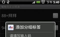 百度输入法手机版 v7.3.1.0 官方安卓版