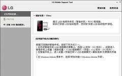 LG Mobile支援工具 1.6.9.0 官方版