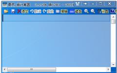 勇芳新计算器(多功能计算软件) v3.5.286 绿色版