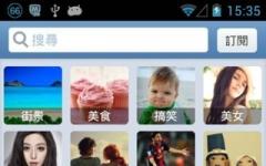 腾讯微博手机客户端 v6.1.1 安卓版