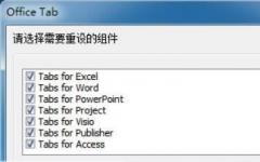 Office Tab(Office多�撕�工具) V13.10 �G色免�M版