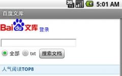 百度文库手机版 v4.0.5 安卓版