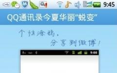 QQ通讯录手机版 v4.9.1 Android版