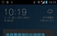 腾讯桌面(个性动态手机桌面) v6.3.0 安卓版