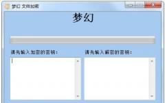 梦幻文件加密软件 v3.7.6.20 绿色版