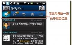 新浪微博手機版 v7.0.0 安卓版