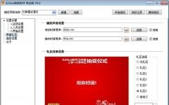 AirKen电脑抽奖软件大众版 V9.6 绿色版