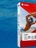 会声会影X10(视频制作软件) v10.0.0.137简体中文版