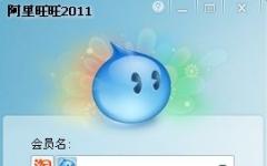 阿里旺旺�I家版2013 v8.10.24C 不��V告�G色版