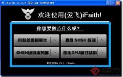 ifaith v1.5.8汉化版 绿色版