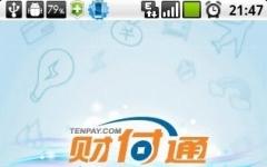 财付通手机版(手机支付软件) v2.5.0 安卓版