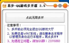 易步QQ游戏大厅多开器 v7.0 免费版