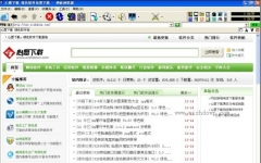 神盾浏览器 v6.6 官方版