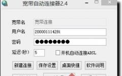 宽带自动连接器 3.6 绿色版
