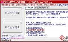 QQ空间人气访问量辅助管家 v22.9 免费版