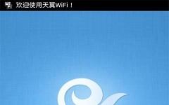 天翼WiFi手机版 v4.2.0