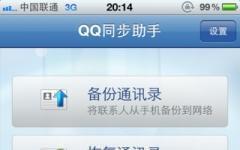 QQ同步助手iPhone版 v6.5.0 官网ios版