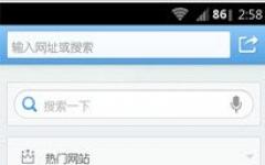 手機QQ瀏覽器去廣告版 v4.5.2.525 去廣告版