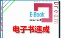 eBookDream_电子书速成 6.5 绿色版