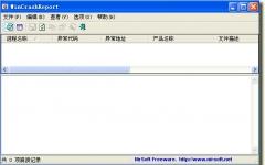 WinCrashReport_程序崩溃原因查找 1.15 绿色版