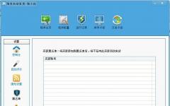 淘小白v3(淘宝自动发货软件) v3.0.116 绿色版