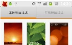 小米锁屏(MIUI百变锁屏独立版) v2.2.0 Android版