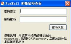 foxmail邮箱密码查看工具 绿色版