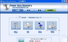 PowerDataRecovery(硬盘数据恢复软件) v4.1.2 绿色汉化特别版
