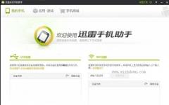 迅雷手机助手 v1.5.3.514官方版